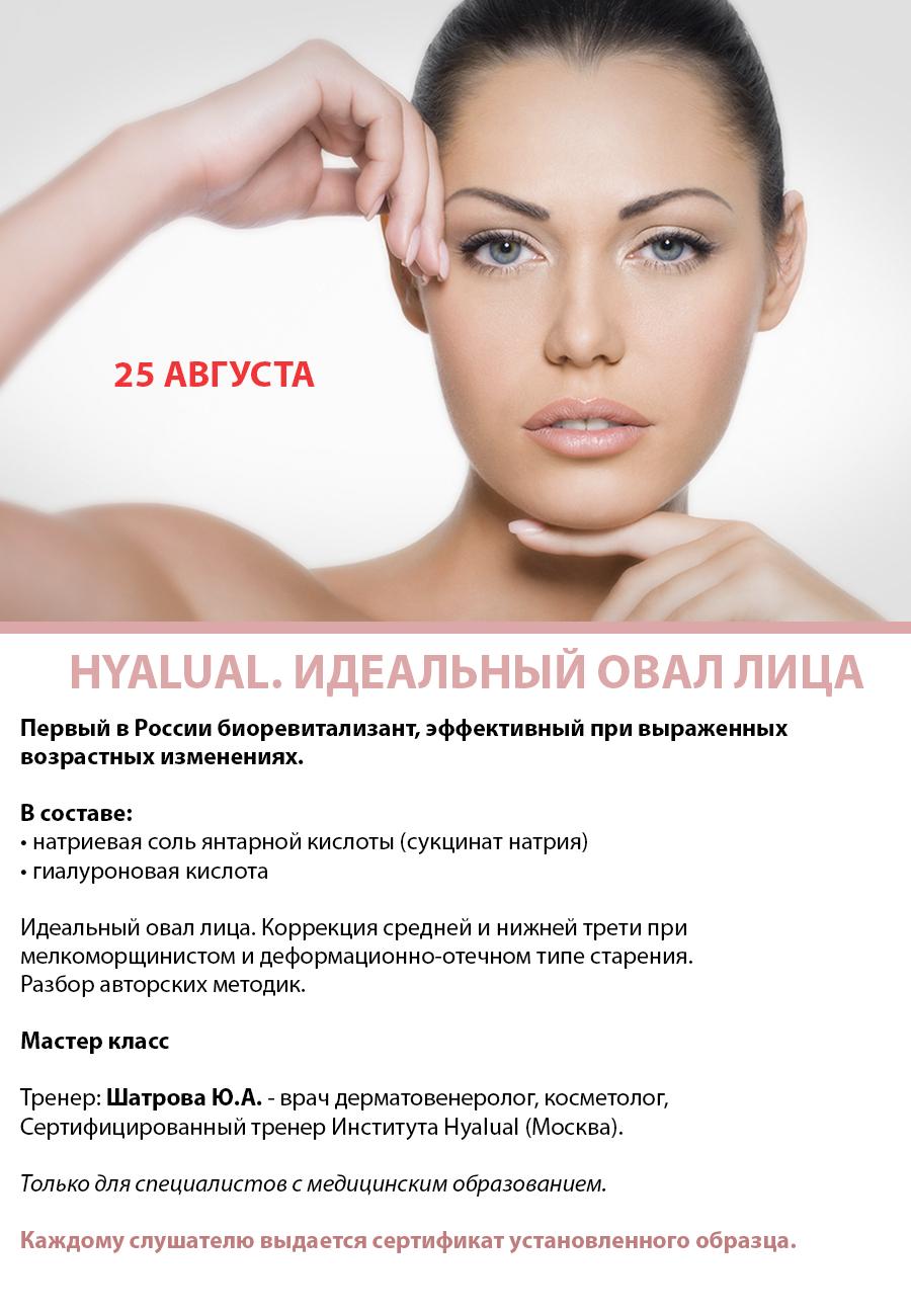 профессиональная косметика для лица для косметологов