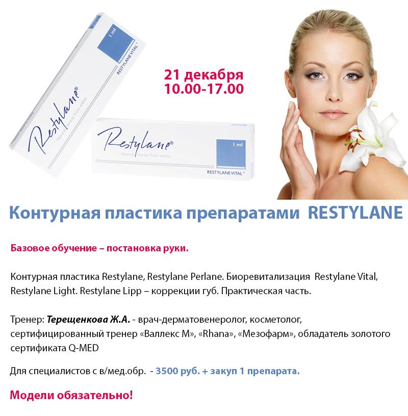 Контурная пластика рестилайн